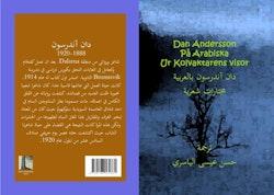Dan Andersson (arabiska)