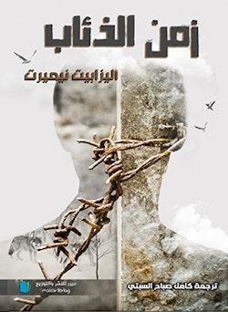 Vargarnas tid (arabiska)