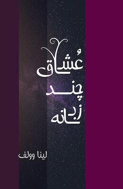 De polyglotta älskarna (persiska)