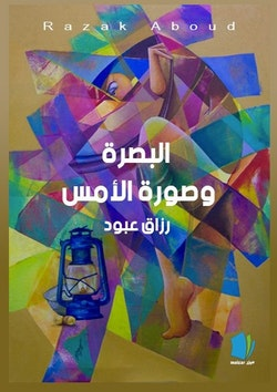 Basra och gårdagens bild (arabiska)