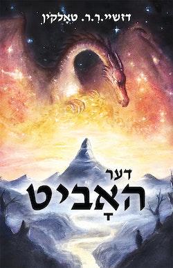 Hobbiten (jiddisch)