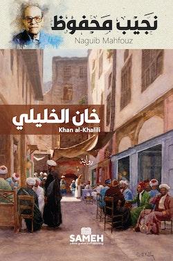 Khan al-Khalili (arabiska)